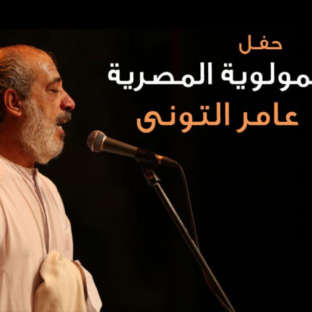 Amer Eltoni - Egyptian Mawlawey