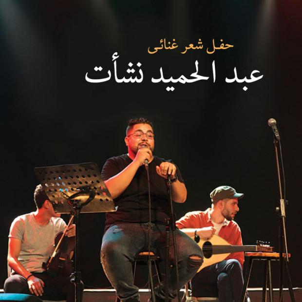 Abd El Hamid Nashaat